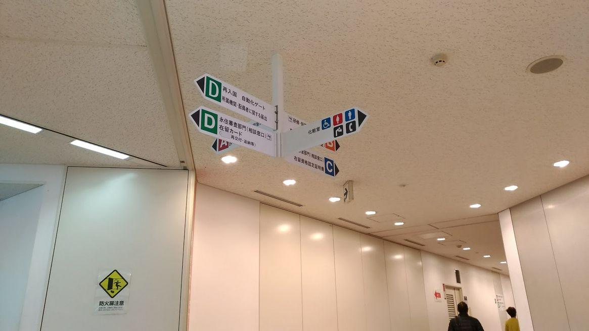 管理 局 入国 東京