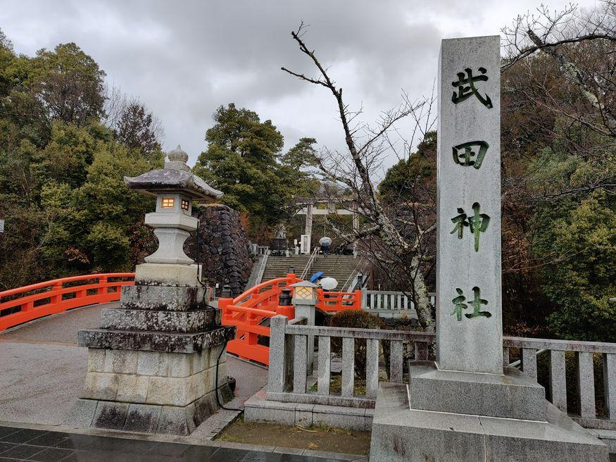 武田 神社